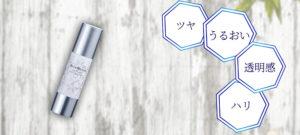 エピナイザーゼロ効果の口コミ|悪い口コミ 乾燥肌に効くの?